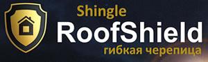 Битумная черепица Roofshield. Прайс-лист